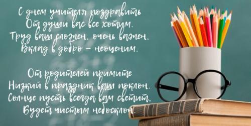 Поздравления на день учителя от детей короткие. Поздравления на день учителя от учеников начальной школы в прозе и стихах
