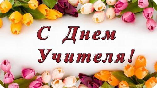 Стихи поздравления с днем учителя от детей. Красивые поздравления с днем учителя в стихах и прозе