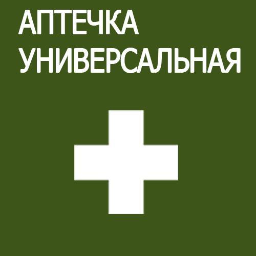 Аптечка первой помощи. АПТЕЧКА МЕДИЦИНСКАЯ УНИВЕРСАЛЬНАЯ